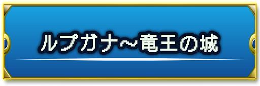 ドラクエ2_攻略チャート4