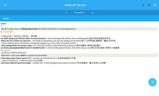 Oxford Chinese Mini Dictionary Screenshot