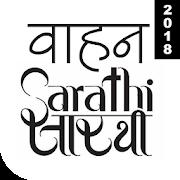 Vahan Sarathi - Apply Driving Licence Online 2018