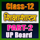 12th class pedagogy solution in hindi UP part2 APK