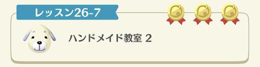 レッスン26-7