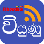 Viyunu - Sinhala Blog Reader icon