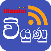 Viyunu - Sinhala Blog Reader