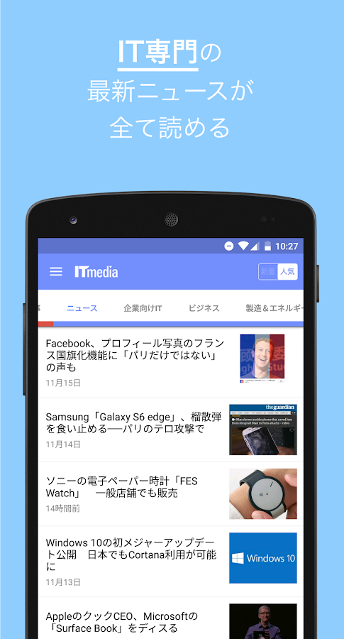 IT専門ニュース - ITmedia for Android- screenshot