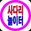 사다리놀이터- 네임드 사다리,다리다리,로하이,알라딘 icon