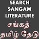 Search Sangam Thamizh APK