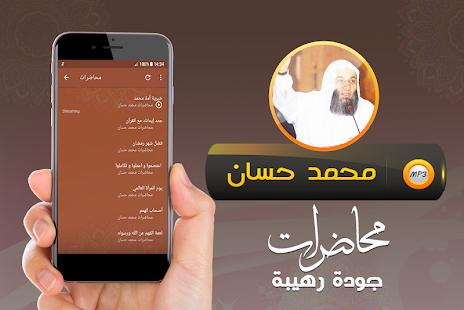 Download محاضرات و خطبة الجمعة محمد حسان For PC Windows and Mac apk screenshot 3