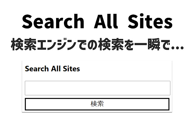 Search All Sites