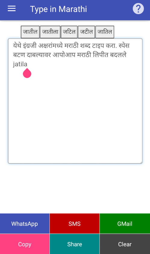 Type in Marathi- screenshot