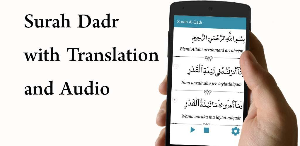 Surah al Qadr 1 1 Apk Download - com bestinapp surahalqadr
