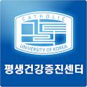 가톨릭대학교 서울성모병원 평생건강증진센터 icon
