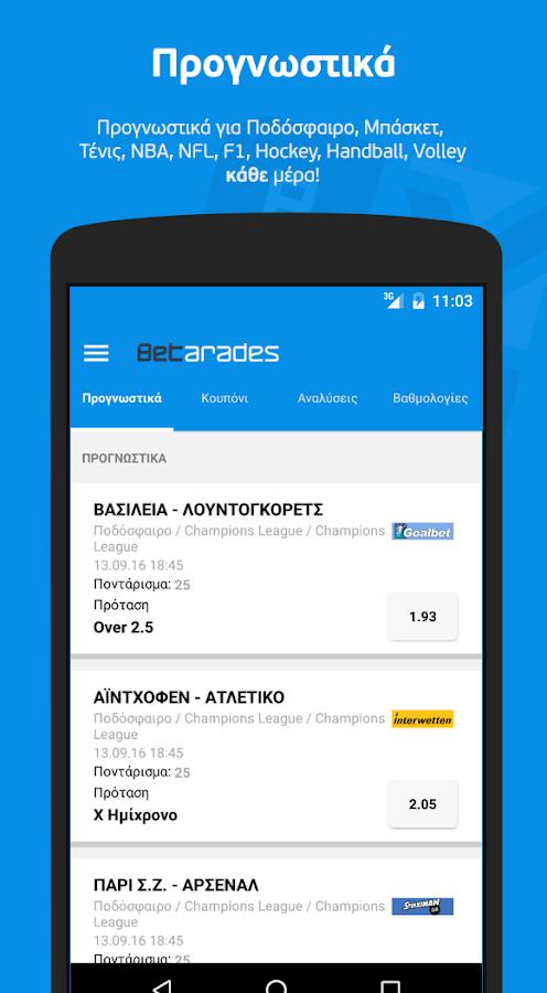 Betarades - στιγμιότυπο οθόνης
