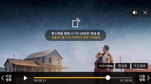U+tvLINK 플레이어