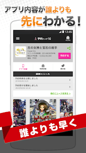 スマホの新作ゲーム探し-予約トップ10-★限定ギフト発行中★ - náhled