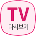 TV다시보기 icon