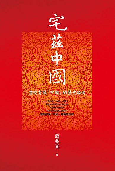 宅茲中國:重建有關「中國」的歷史論述