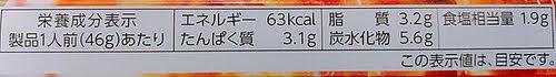 丸美屋 トマト麻婆豆腐の素 カロリー 栄養