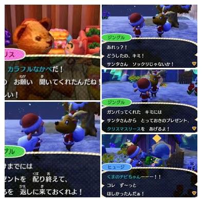 【とびだせどうぶつの森amiibo+】クリスマスイベント攻略