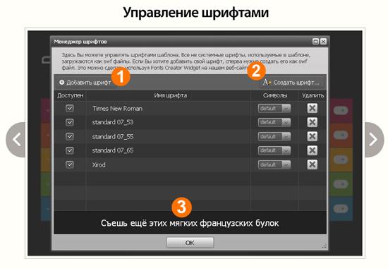 MotoCMS шрифты