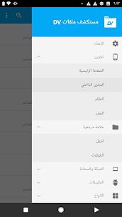 DV ملف إكسبلورر: ملف مدير ملف المتصفح 4