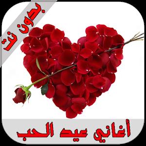 Download أغاني عيد الحب Apk Full Apksfull Com
