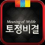 2018년 토정비결 (토정비결 신년운세 2018 운세) Icon