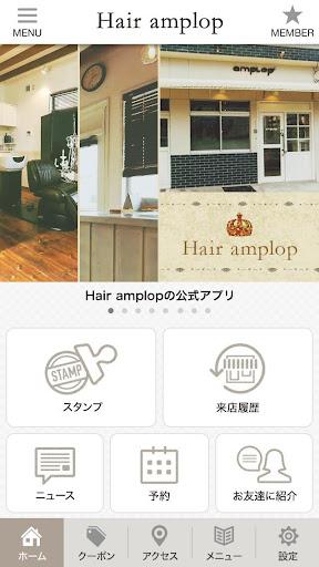 Hair amplopの公式アプリ