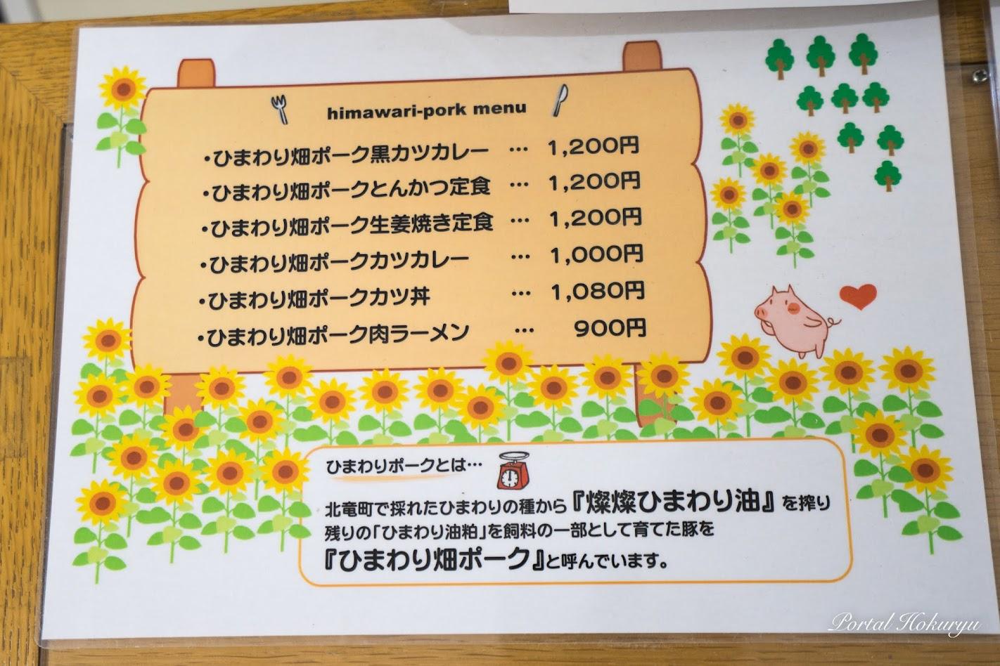 「ひまわり畑ポーク」シリーズ