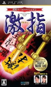 freeShogi World Champion Gekisashi