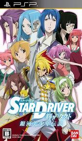 freeStar Driver Kagayaki no Takuto Ginga Bishounen Densetsu