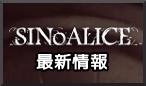 シノアリス_最新情報MIC1