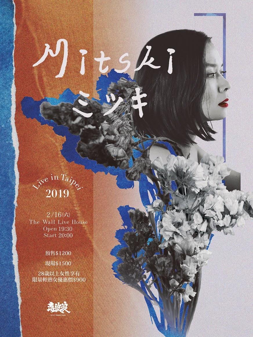[迷迷演唱會]日裔性感狂女 蜜絲琪 Mitski 來台開唱 預告台灣演出將「特別解放」