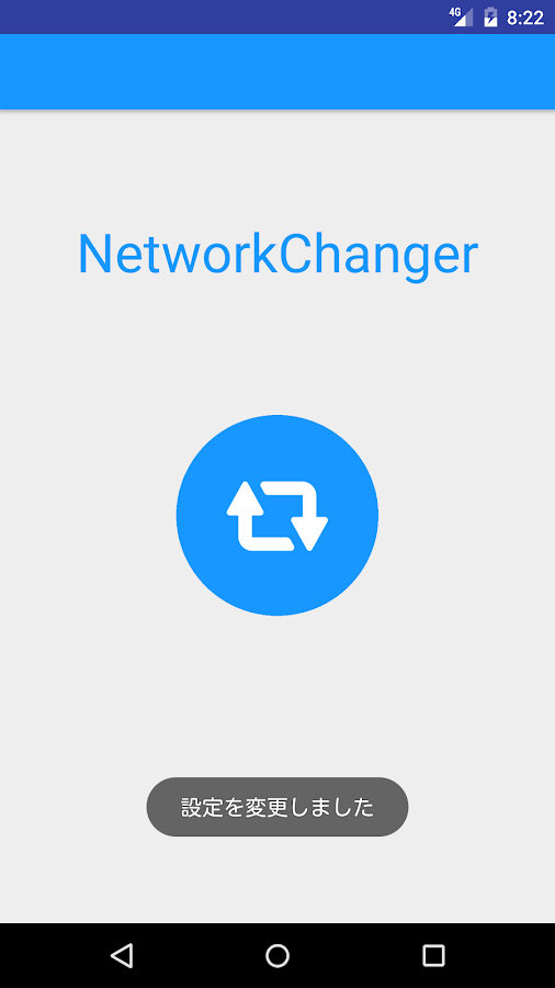 NetworkChanger- screenshot