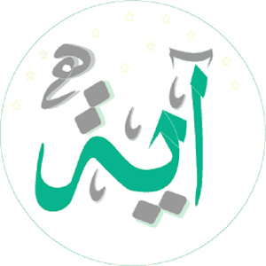 (Ayah All What Muslim Needs) 6.2.5.9 by BOoBRoiD logo