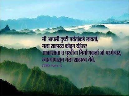 Marathi Bible Study - náhled