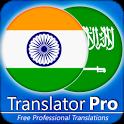 Hindi - Arabic Translator ( Text to Speech ) icon