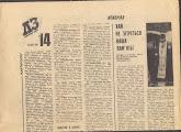 Photo: Ленінська зміна. - 1990. - 5 травня.