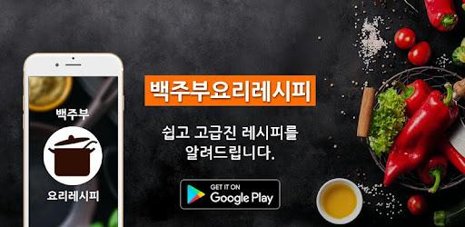 백주부요리레시피-초간단요리,집밥,요리,백종원,방송요리,Korean Yummy recipes - Apps on Google Play