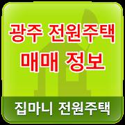 집마니 전원주택 임대매매 정보