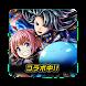 グランドサマナーズ【超本格王道RPG-グラサマ】 - Androidアプリ