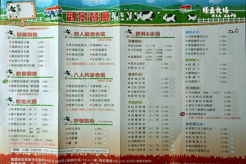 綠盈牧場菜單