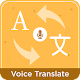 Voice Translator Translate All Languages Free 2019 APK