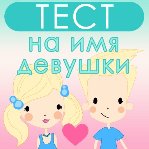 ТЕСТ на ИМЯ будущей девушки / подруги / жены