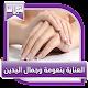 نصائح للعناية بنعومة وجمال اليدين for PC-Windows 7,8,10 and Mac