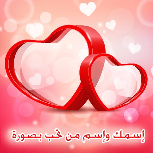 اكتب اسمك و اسم من تحب بصورة Apps On Google Play