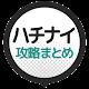 Download 攻略まとめ速報 for 八月のシンデレラナイン For PC Windows and Mac