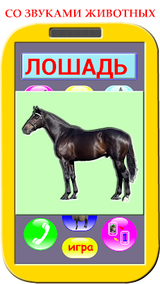 Детская игра - детский телефон- image