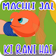 Download Video Machli+Jal Ki+Rani Hai For PC Windows and Mac