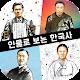 인물로 보는 한국사 - 고대부터 현대까지의 한국사 인물들, 상식/교양 인물 퀴즈 Download for PC Windows 10/8/7