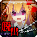 脱出ゲーム:ヤンデレからの脱出 icon